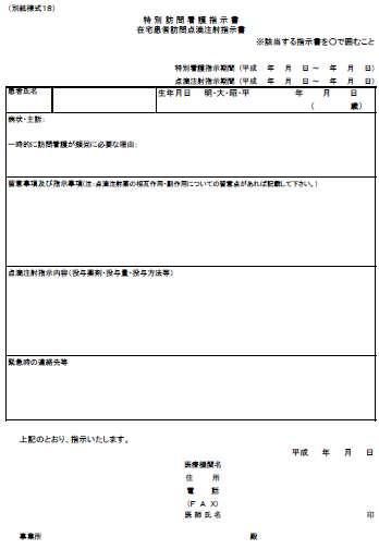 別紙様式18 特別訪問看護指示書...