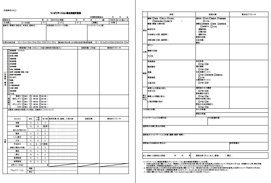 医療標準テンプレート集 | マイクロソフト 医療機 …